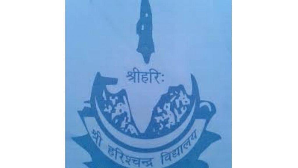 Shree Harishchandra Balika Inter College, Varanasi